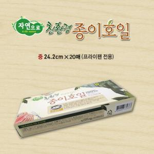 자연으로 종이호일 프라이팬전용(20매)